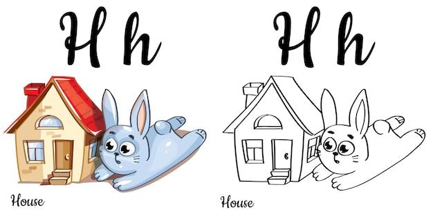 Lettera h dell'alfabeto per l'educazione dei bambini con coniglietto e casa divertenti del fumetto. isolato. imparare a leggere. pagina da colorare.