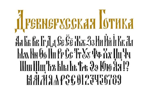 L'alfabeto del carattere gotico antico russo