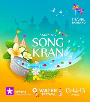 Fondo variopinto di progettazione del manifesto della tailandia di viaggio di festival di songkran stupefacente, illustrazione
