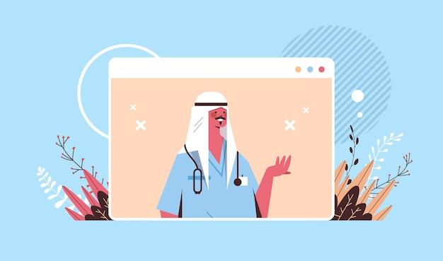 Medico maschio arabo nella finestra del browser web consulenza paziente consultazione online assistenza sanitaria telemedicina concetto di consulenza medica