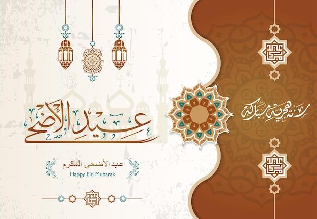 Calligrafia araba design islamico per eid mubarak con ornamento islamico