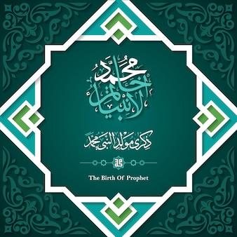 Calligrafia araba design islamico mawlid alnabawai alshareef saluti nascita del profeta