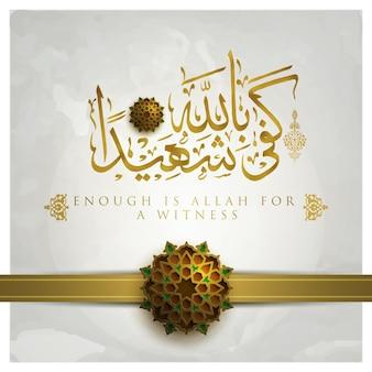Disegno vettoriale di calligrafia araba con motivo floreale oro incandescente per carta da parati bacground