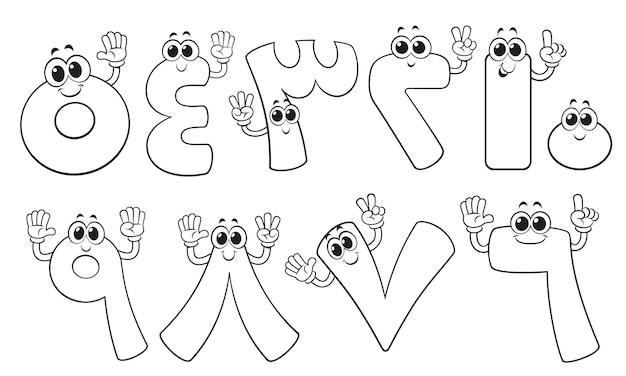 Numeri arabi dei cartoni animati da zero a nove attività da colorare