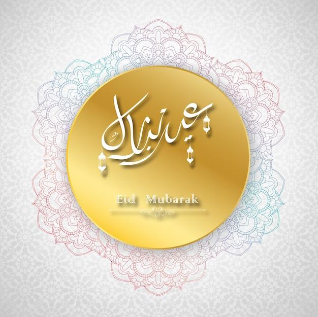 Calligrafia islamica araba di eid mubarak