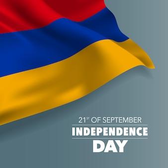 Cartolina d'auguri di felice giorno dell'indipendenza dell'armenia, banner, illustrazione vettoriale orizzontale. festa armena 21 settembre elemento di design con bandiera con curve