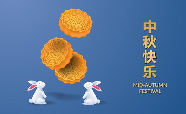 Insegna del manifesto della cartolina d'auguri del festival di metà autunno dell'asia. simpatico coniglio elegante illustrazione 3d luna torta sfondo blu (traduzione del testo = festa di metà autunno)