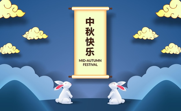 Insegna del manifesto della cartolina d'auguri del festival di metà autunno dell'asia. simpatico coniglio elegante illustrazione sfondo blu (traduzione del testo = festival di metà autunno)