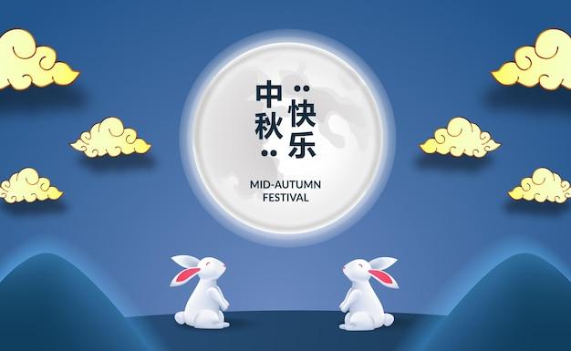 Insegna del manifesto della cartolina d'auguri del festival di metà autunno dell'asia. simpatico coniglio elegante illustrazione luna piena sfondo blu (traduzione del testo = festa di metà autunno)