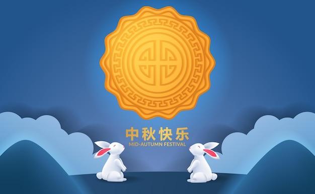 Insegna del manifesto della cartolina d'auguri del festival di metà autunno dell'asia. simpatico coniglio illustrazione elegante torta luna sfondo blu (traduzione del testo = festa di metà autunno)