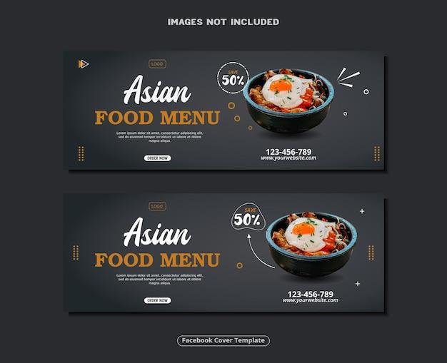 Disegno del modello di copertina di facebook di cibo asiatico