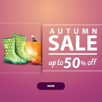 Vendita autunnale, banner quadrato per il tuo sito web, pubblicità e promozioni con stivali di gomma