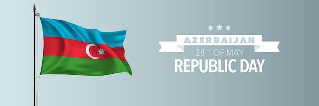Cartolina d'auguri di felice festa della repubblica dell'azerbaigian, illustrazione della bandiera.