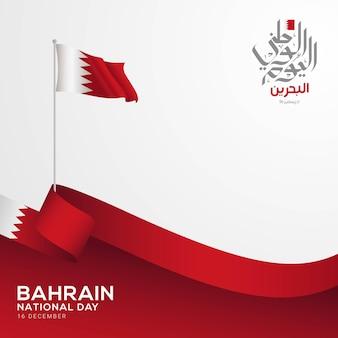 Cartolina d'auguri di celebrazione della giornata nazionale del bahrain