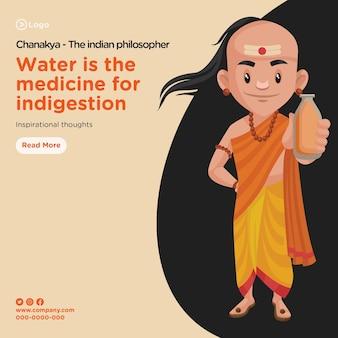 Banner design di chanakya, il filosofo indiano pensa che l'acqua sia la medicina per l'indigestione