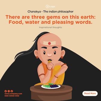 Banner design di chanakya il filosofo indiano