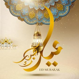 Bellissimo motivo ad arabesco floreale e fanoo appesi con calligrafia dorata eid mubarak che significa buone vacanze