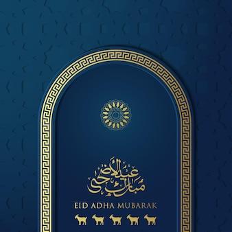 Bellissimo biglietto di auguri happy eid al-adha con calligrafia, mandala e ornamento. perfetto per banner, voucher, post sui social media. illustrazione vettoriale. traduzione in arabo: happy eid al-adha