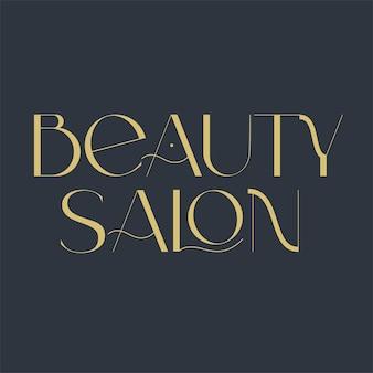 Tipografia di illustrazione vettoriale di citazioni di moda e bellezza del logo del salone di bellezza per banner