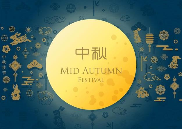 Oggetti marroni e decorazioni del mid autumn festival cinese con luna piena luminosa e formulazione dell'evento su sfondo blu scuro. i testi cinesi significano