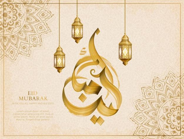 La calligrafia di eid mubarak in stile tratto di pennello significa buone vacanze