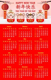 Calendario 2020. capodanno cinese