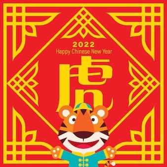 Cartone animato carino tigre che indossa il costume tradizionale cinese con il distico di primavera del capodanno cinese