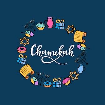 Iscrizione della mano di chanukah. festa ebraica delle luci. festa della dedica. un insieme di attributi tradizionali della menorah, dreidel, candele, torah, ciambelle in stile scarabocchio. cornice rotonda.
