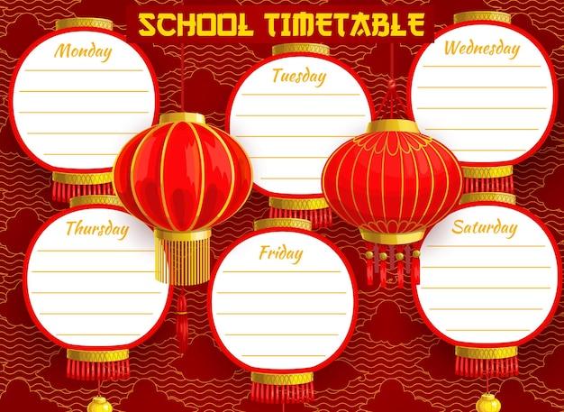 Orario scolastico per bambini con lanterne cinesi