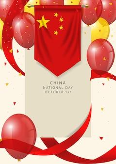 Insegne cinesi con palloncini e nastri decorativi, biglietto di auguri china happy national day