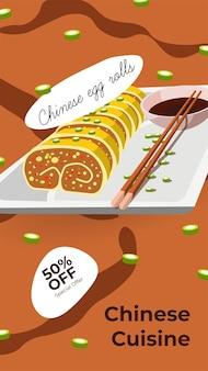Cucina cinese, pasto asiatico 50 di sconto sul banner promozionale