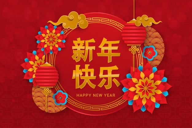 Buon anno cinese del decorativer nel vettore di progettazione cinese