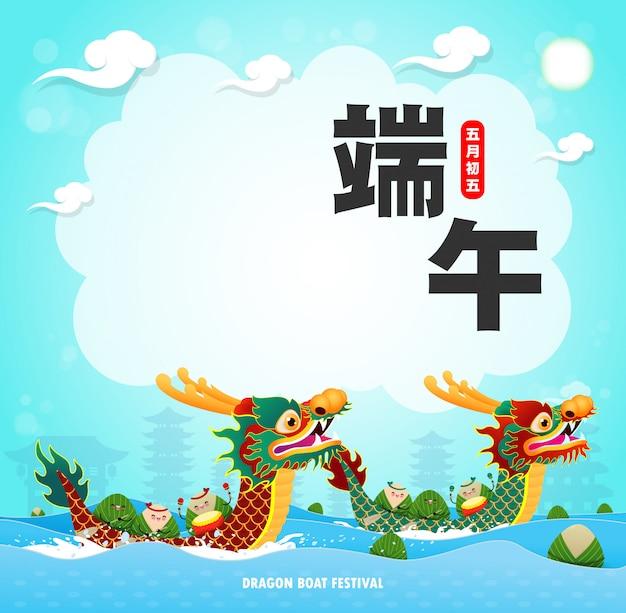 Festival cinese della corsa di barca del drago con gli gnocchi del riso, progettazione di carattere sveglia illustrazione felice della cartolina d'auguri di festival della barca del drago.