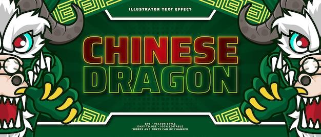 Effetto di testo modificabile drago cinese con personaggio dei cartoni animati di illustrazione