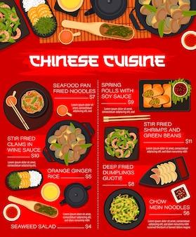 Modello di vettore del menu di piatti e pasti di cibo cinese