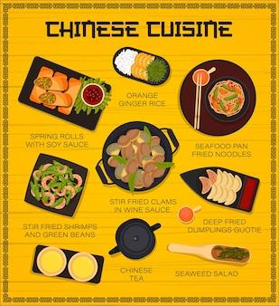 Modello di pagina del menu dei piatti del ristorante di cibo cinese