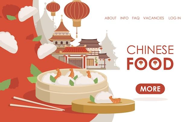 Modello di pagina di destinazione piatta di vettore di cibo cinese con spazio di testo