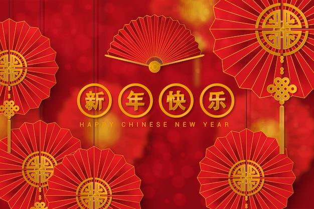 Biglietto di auguri cinese per felice anno nuovo