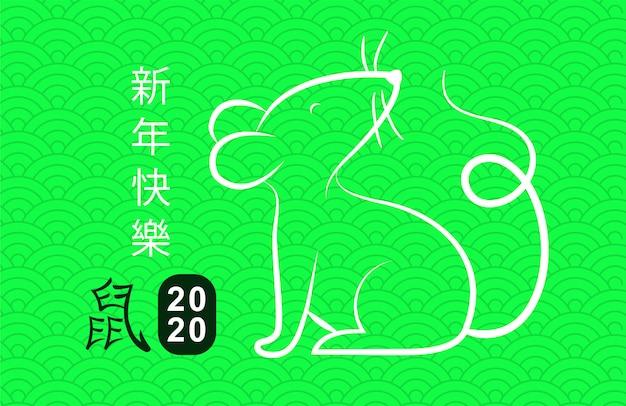 Felice anno nuovo cinese sullo sfondo