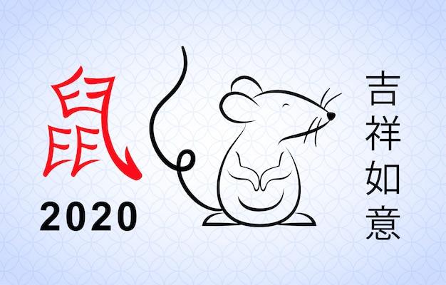 Bandiera cinese di felice anno nuovo