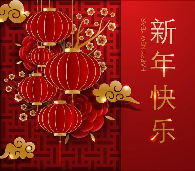 Cartolina d'auguri di felice anno nuovo cinese, ornamento dorato e rosso