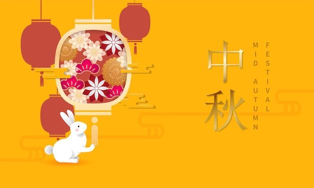 Fondo cinese del festival di metà autunno disegno floreale di vettore della lanterna