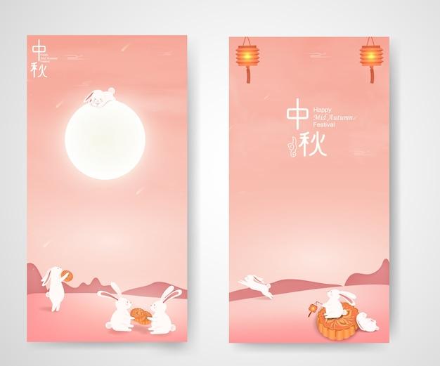 Design cinese mid autumn festival per banner.
