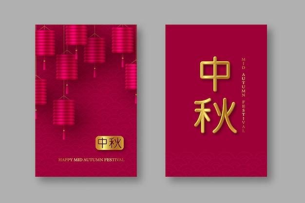 Manifesti cinesi di metà autunno. lanterne rosa 3d realistiche e modello tradizionale. traduzione cinese della calligrafia dorata - mid autumn