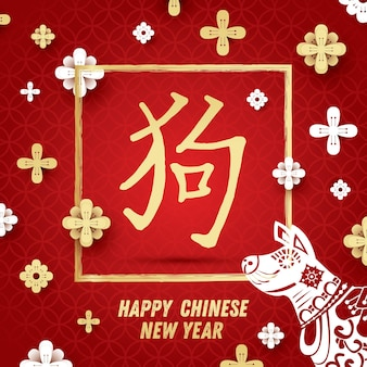Sfondo capodanno cinese 2018 con cane e fiore di loto. (geroglifico: cane). illustrazione di vettore.