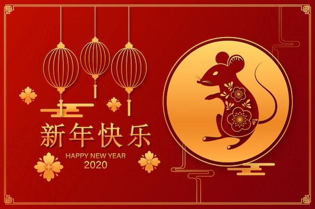 Nuovo anno cinese 2020 anno del ratto, rosso e oro carta tagliata carattere di ratto, fiori ed elementi asiatici con stile artigianale su sfondo.