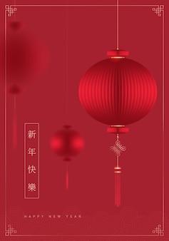 Illustrazione rossa tradizionale della cartolina d'auguri del nuovo anno 2021 cinese con la decorazione asiatica tradizionale.