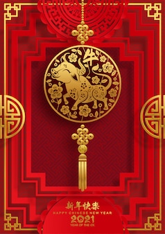 Nuovo anno cinese 2021 anni del bue, sfondo asiatico