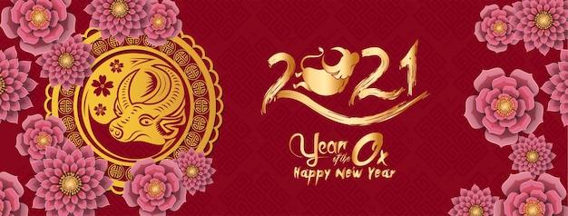 Capodanno cinese 2021 anno dello stendardo di bue, carattere di bue tagliato in carta rossa e oro, fiori ed elementi asiatici con stile artigianale