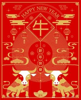 Capodanno cinese, 2021, anno del bue, felice anno nuovo, design piatto